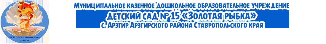МКДОУ д/с №15